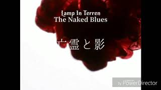 LAMP IN TERREN 「亡霊と影」shortVer.