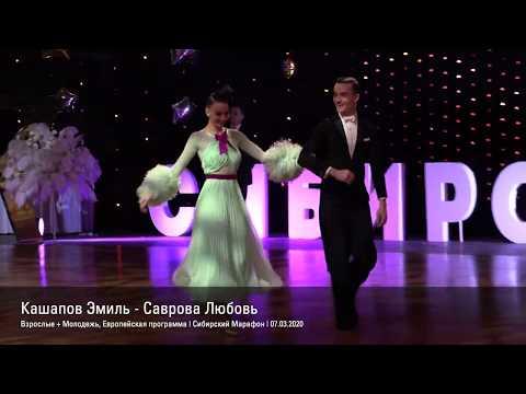 Kashapov Emil - Savrova Love | Slow Waltz | Siberian Marathon 2020