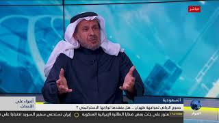 سعد الفقيه ونقاش حول تصريحات