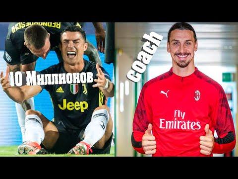 Роналду потеряет 10 миллионов евро. Дата когда  возобновятся чемпионаты стран.Футбольные новости