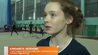 Белгородские гимнастки – в сборной России