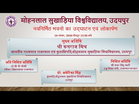Inaugural Ceremony of Newly Constructed Buildings at MLSU