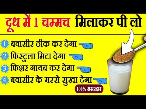 2 рд░реБрдкрдпреЗ рдХрд╛ рдиреАрдмреВ рдмрд╡рд╛рд╕реАрд░ рдХреЛ рдЬрдбрд╝ рд╕реЗ рдЦрддреНрдо рдХрд░ рджреЗрдЧрд╛ Piles Treatment In Hindi