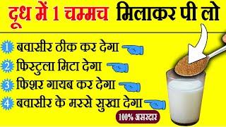 2 रुपये का नीबू बवासीर को जड़ से खत्म कर देगा Piles Treatment In Hindi
