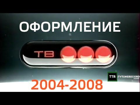 Сборник оформления (ТВ3,
