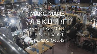 Лекция Макса Маиза