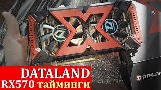 RX570 Dataland (PowerColor). Разгон, подбор таймингов, прошивка биоса