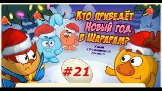 """Смешарики. ШараРам - #21 Прохождение Квеста """"Кто приведёт Новый Год в Шарарам?""""."""