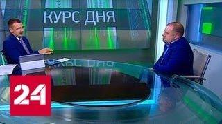 Смотреть видео Экономика. Курс дня, 26 апреля 2018 года - Россия 24 онлайн