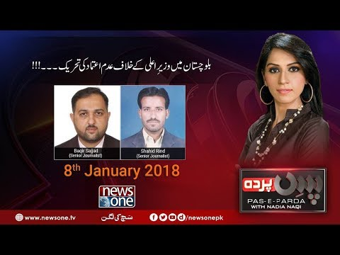 Pase Parda - 8-January-2017 - News One