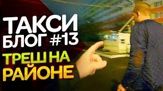ТАКСИ БЛОГ №13 Суббота Треш на районе / Такси / ТИХИЙ