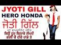 JYOTI GILL | HERO HONDE TE