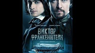 Виктор Франкенштейн,.Victor Frankenstein. 2015. Русско-украинский трейлер.