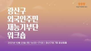 [LIVE] 광산구 외국인주민 재능기부단 워크숍