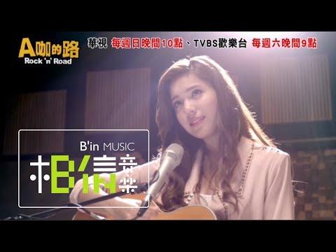 雷瑟琳飾演楊佳欣 [ 快樂快了 ]吉他SOLO版  - TVBS華視戲劇 [ A咖的路 ] 片尾曲