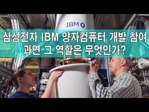 삼성전자 IBM 양자컴퓨터 진영에 부름을 받다!!