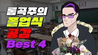 (핵공감) 졸업식 공감 BEST4   입시덕후