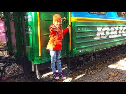 ОПОЗДАЛИ на ПОЕЗД( Детская Железная Дорога - Новые Приключения Ярославы!