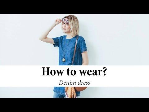 КАК НОСИТЬ: платье из денима