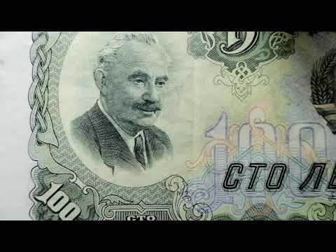 Bulgarian 100 LEV notes from 1951