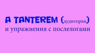 Венгерский язык Урок 18 -
