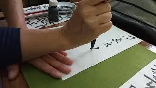 Уроки каллиграфии. Ключ 52 幺
