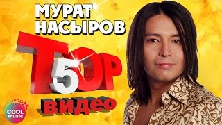 Мурат Насыров - ТОП 5 Видео. Лучшие песни