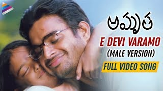 AR Rahman Hits | E Devi Varamo Full Video Song (Male Version) | Madhavan Amrutha Telugu Movie | SPB