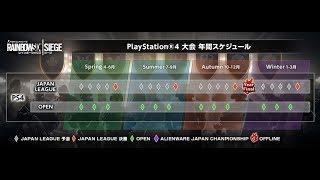 レインボーシックス シージ JAPAN LEAGUE (PS4) 2019 Spring オンライン予選#01
