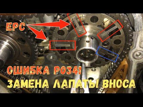 Ошибка P0341 VW Passat CC * Горит лампа EPC