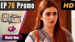Pakistani Drama  Bezuban  Episode 70 Promo  Aplus Dramas  Usama Khan Nawal Saeed Junaid