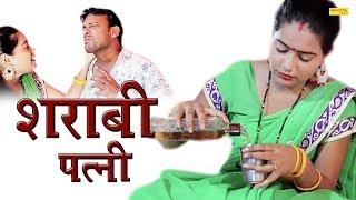 शराबी पति की लत छुड़ाने के लिए पत्नी ने उठाया ये कदम | शराब से बचे ये जानलेवा है | Funny short film