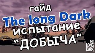 The long dark - испытание