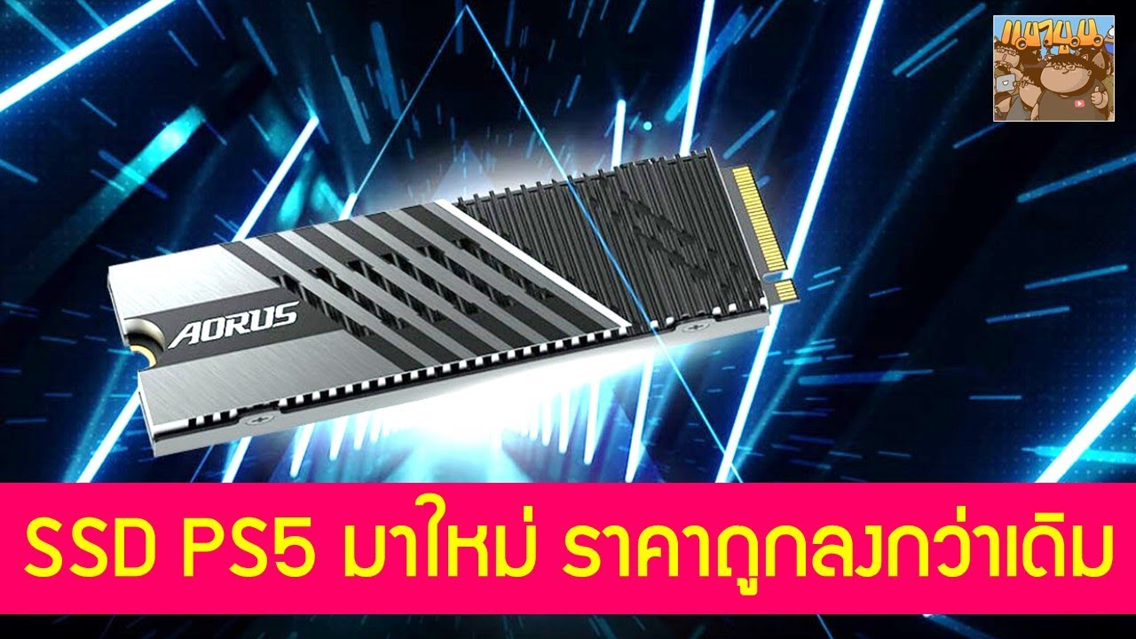 SSD เติม PS5 มาใหม่ ราคาถูกลงอีกนิด Gigabyte Aorus Gen 4 7000 Series