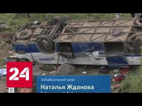 Губернатор Забайкалья: по факту аварии автобуса начато расследование