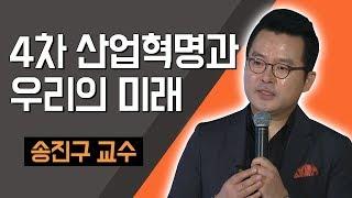 [TV특강] 4차 산업혁명과 우리의 미래 송진구 교수