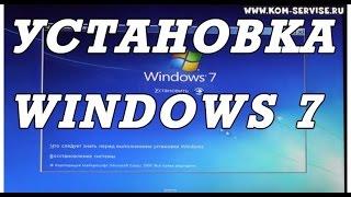 Смотреть видео устанавливаю windows 7 на ноутбуке она не устанавливается