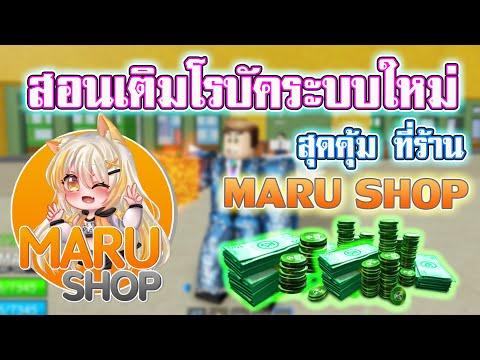 สอนเติมโรบัคที่ร้าน MARU SHOP สุดคุ้ม