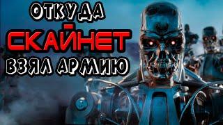 Откуда Скайнет взял армию [ОБЪЕКТ] терминаторы SkyNet в мире The Terminator сразу после судного дня
