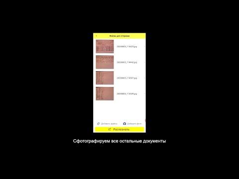 Используем мобильное приложение