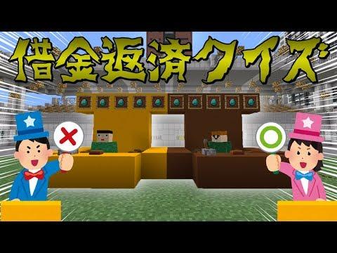 【借金地獄】東大生にしか解けない超難問クイズに間違えたら借金![前編]【マイクラ】