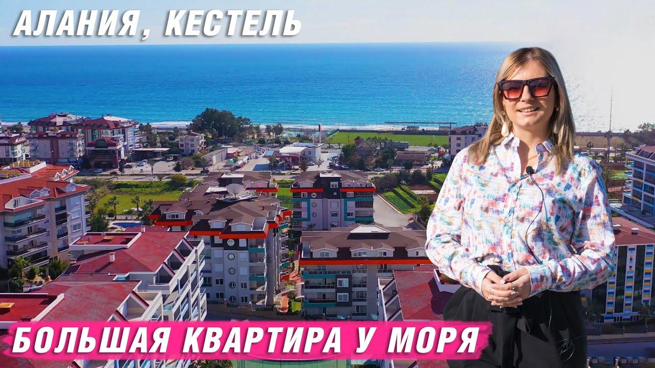 Недвижимость турция у моря купить квартира в барселоне