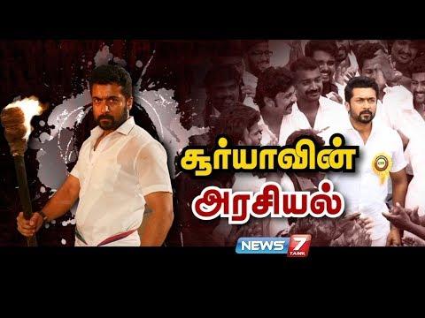 நடிகர் சூர்யாவின் அரசியல்   Actor surya   NEET   News7 Tamil
