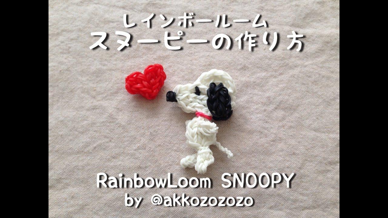 折り紙の リボンの折り紙の作り方 : ... の作り方 Rainbow Loom SNOOPY - YouTube