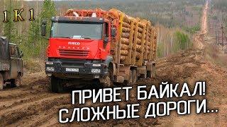 [30+] Финал путешествия по России! Привет Байкал!