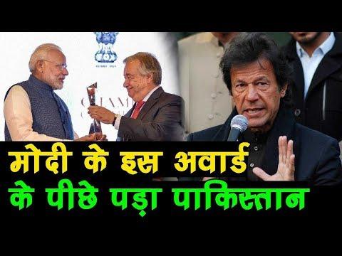 PM Modi के इस Award के पीछे पड़ा Pakistan, UN से कर रहा है ऐसी मांग