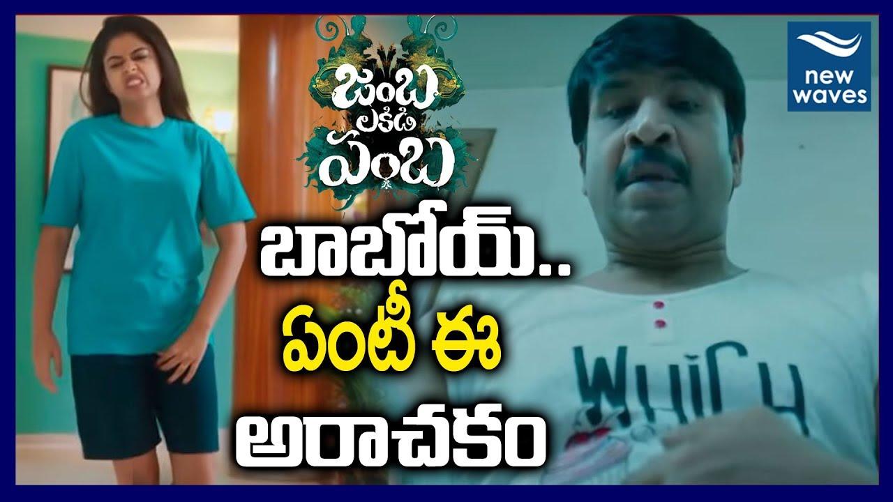 Download Jambalakidi Pamba Telugu Movie Trailer | Srinivas Reddy, Siddhi Idnani | Gopi Sundar | New Waves