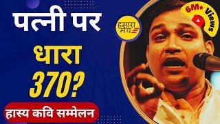 मोदी जी इस कवि के भी कष्ट हरो बेचारे की पत्नी...  Sanjay Bansal   Hasya Kavi Sammelan Mumbai 2019