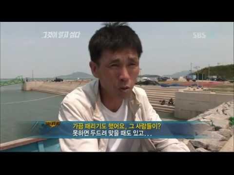 위험한 섬:South Korea's Dangerous Island-Human Trafficki