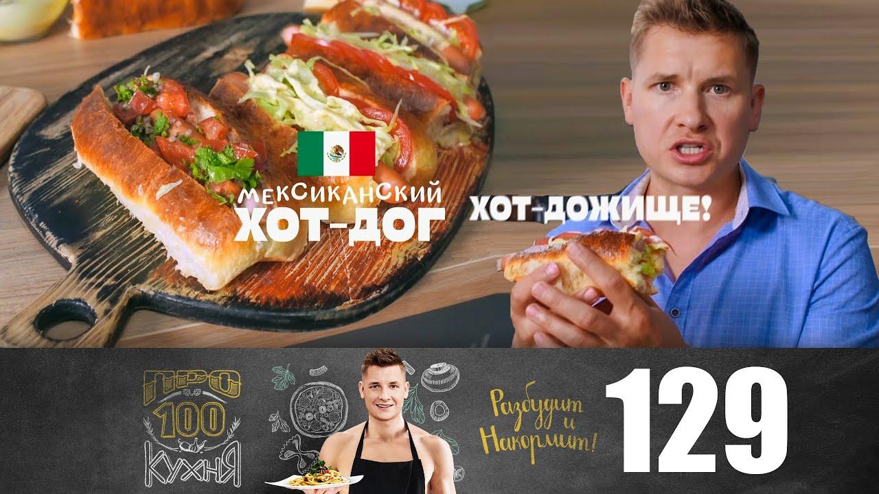 ПроСто кухня 129 выпуск от 15.08.2020